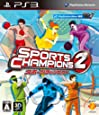 スポーツチャンピオン 2