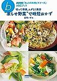 """NHK「きょうの料理ビギナーズ」ABCブック 切って冷凍、ムダなく保存"""" 凍らせ野菜""""で時短おかず (生活実用シリーズ)"""