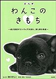 まんが わんこのきもち~成犬ボランティアが見た、涙と絆の物語~ (ぶんか社コミックス)