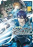 ソードアート・オンライン プロジェクト・アリシゼーション2 (電撃コミックスNEXT)