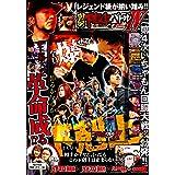 回胴下剋上バトル4 (<DVD>)