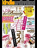 LDK the Beauty (エル・ディー・ケー ザ ビューティー)2019年5月号 [雑誌]