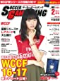SOCCER GAME KING (サッカーゲームキング) 2017年 02 月号 [雑誌]