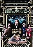華麗なるギャツビー [WB COLLECTION][AmazonDVDコレクション] [DVD]