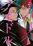 その男、アイドルにつき 【コミックス版】 (HertZ&CRAFT)
