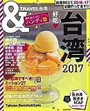 &TRAVEL 台湾 2017 【ハンディ版】 (アサヒオリジナル)