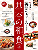 新装版 英語でつくる基本の和食 (Cool Japan)