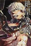 絶望の楽園(4) (講談社コミックス)