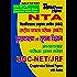 LIBRARY & INFORMATION SCIENCE(UGC-NET/JRF NTA): UGC-NET/JRF NTA (20191208 Book 542) (Hindi Edition)