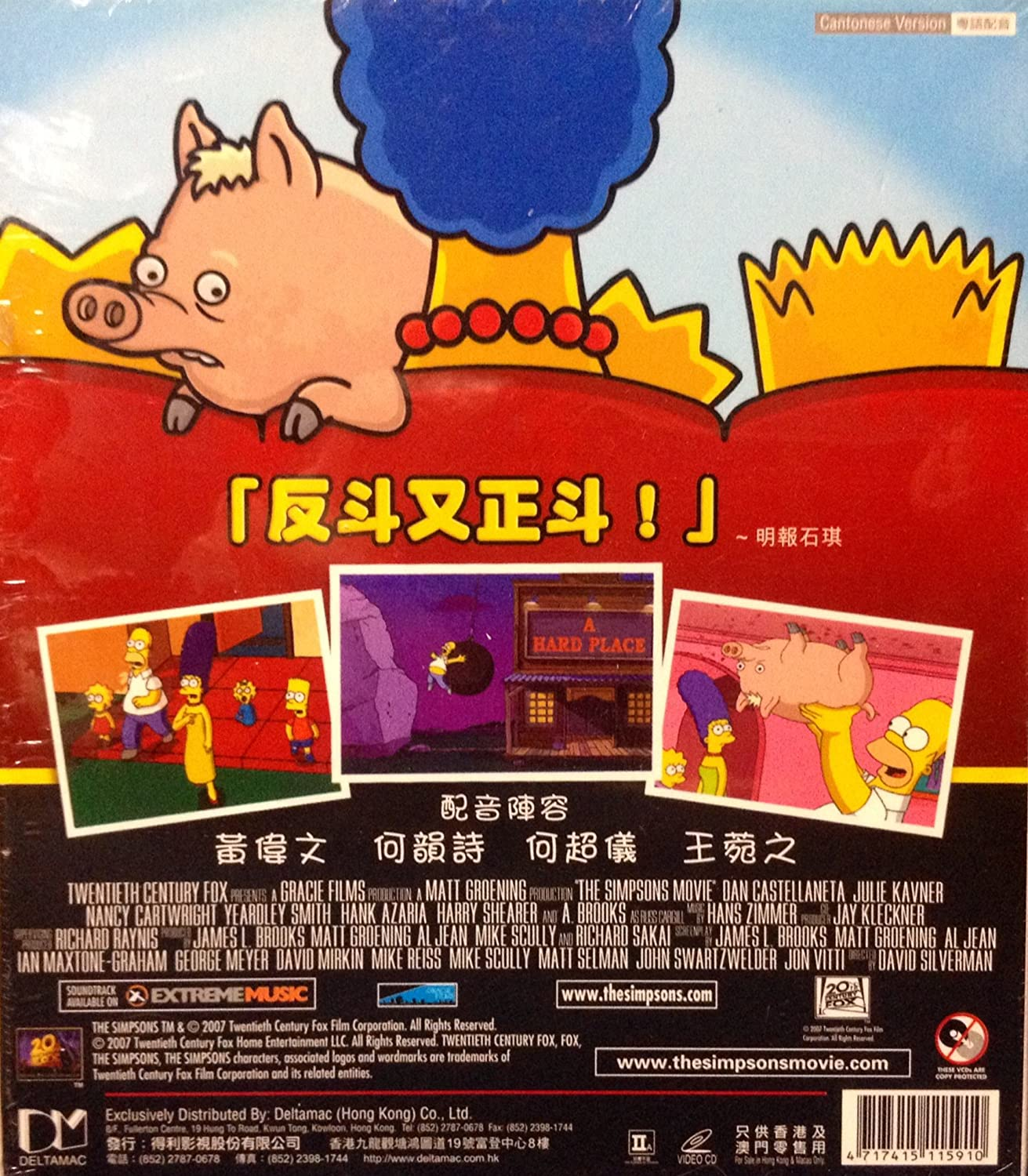 Amazon Com The Simpsons Movie Vcd By Twentieth Century In Cantonese Imported From Hong Kong Movies Tv