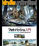 フォトバッシュ入門 CLIP STUDIO PAINT PROと写真を使って描く風景イラスト