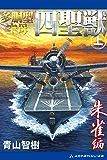 多胴型空母「四聖獣」(上) 朱雀篇