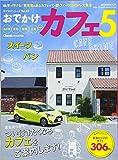 おでかけカフェ5 (流行発信MOOK)