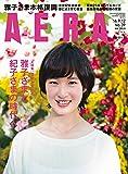 AERA(アエラ) 2016年 9/12 号 [雑誌]