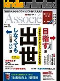 日経ビジネスアソシエ 2018年 1月号 [雑誌]
