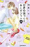 世界の端っことあんずジャム(4) (デザートコミックス)
