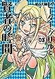 ピーター・グリルと賢者の時間(3) (アクションコミックス)