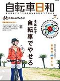 自転車日和Vol.43