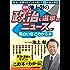 [図解]池上彰の 政治と選挙のニュースが面白いほどわかる本 池上彰のニュースが面白いほどわかる本シリーズ (中経の文庫)