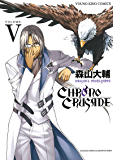 クロノクルセイド(新装版)(5) (ヤングキングコミックス)