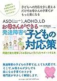 ASD(アスペルガー症候群)、ADHD、LD お母さんができる発達障害の子どもの対応策  問題行動を理解してお母さんと子どもをサポートする本