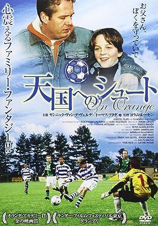 天国へのシュート [DVD]