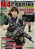 M4カービン パーフェクトカスタムガイド (ホビージャパンMOOK 590)