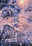 テガミバチ 2 (集英社文庫(コミック版))