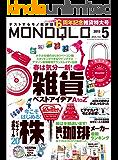 MONOQLO (モノクロ) 2015年 05月号 [雑誌]