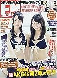 ENTAME (エンタメ) 2012年 11月号 [雑誌]