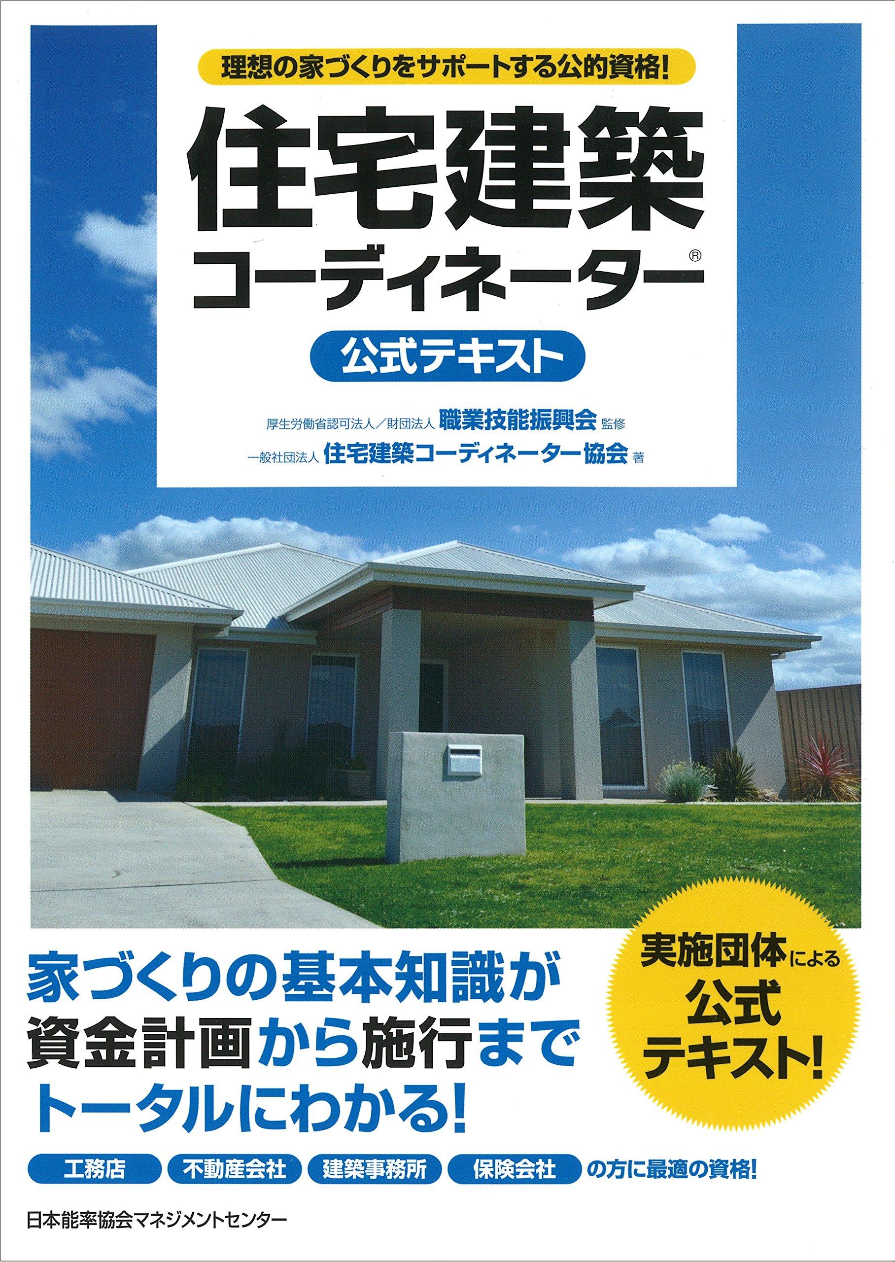 Jūtaku kenchiku kōdinētā kōshiki tekisuto : risō no iezukuri o sapōto suru kōteki shikaku pdf