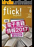 flick! digital(フリックデジタル) 2017年6月号 Vol.68[雑誌]