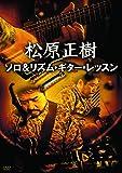 松原正樹 ソロ&リズム・ギター・レッスン [DVD]