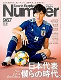 Number(ナンバー)967号[雑誌]