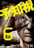 予知視 6 (ズズズキュン!)