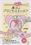 大好きなひとに世界一!愛される魔法のプリンセスレッスン セレンディップハート・セレクション