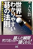 世界一わかりやすい碁の法則 ~勝負を決める18の理論~ (囲碁人ブックス)