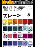 ブレーン2018年6月号 「食」の老舗企業の挑戦-ブランド開発とクリエイティブ
