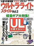 ウルトラライトスタイル Vol.2 UL山歩きのビジュアル読本 学研ムック
