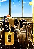 放課後はちみつ【単行本版】 (BL宣言)