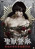 聖獣警察 警視庁性犯罪特捜10課 [DVD]