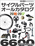 サイクルパーツオールカタログ2016-2017