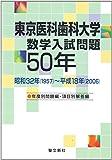 東京医科歯科大学 数学入試問題50年: 昭和32年(1957)~平成18年(2006)