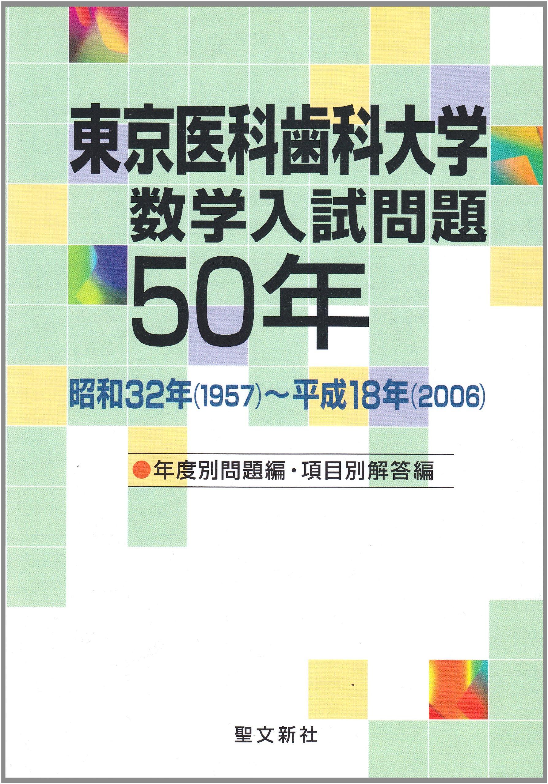 Tōkyō ika shika daigaku sūgaku nyūshi mondai gojūnen : shōwa sanjūninen senkyūhyakugojūnana heisei jūhachinen nisenroku. pdf