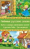 Любимые русские сказки: Волк и семеро маленьких козлят, Курочка Ряба, Три медведя
