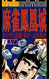 麻雀鳳凰城 1巻 (麻雀ピカレスク・シリーズ)