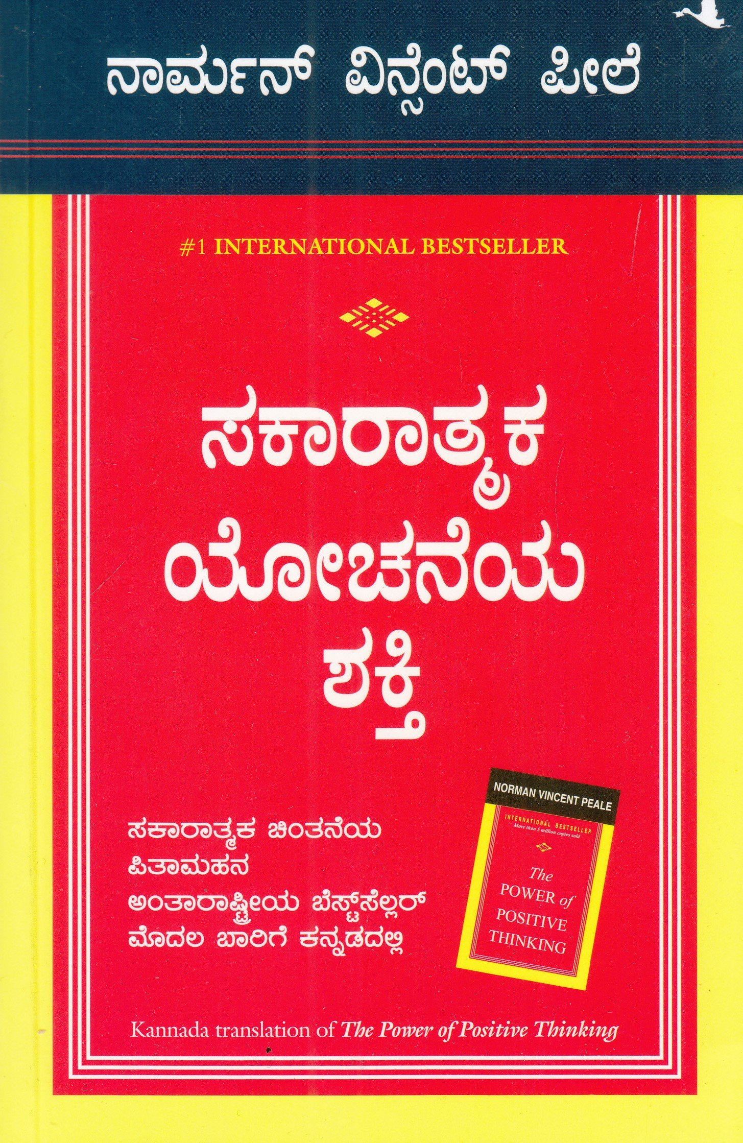 Amazon.in: Buy The Power of Positive Thinking (Kannada) Language ...