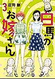 白馬のお嫁さん(3) (アフタヌーンコミックス)