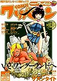 comicクリベロン Vol.55 [雑誌]