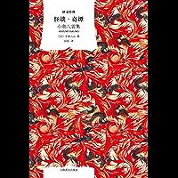 怪谈·奇谭【豆瓣评分8.4 日版《聊斋志异》 现代怪谈之文学鼻祖 西方人透视日本之镜】 (译文经典)